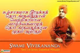 50 Swami Vivekananda Quotes In Kannada Pdf Allquotesideas