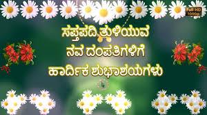 happy wedding wishes in kannada marriage greetings kannada es whatsapp video