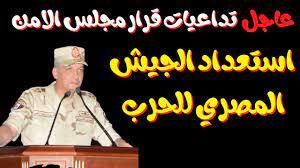 عاجل و خطير تداعيات قرار مجلس الامن بشأن سد النهضة و موقف مصر - YouTube