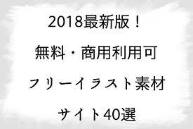 2018最新版無料商用利用可フリーイラスト素材サイト40選 247