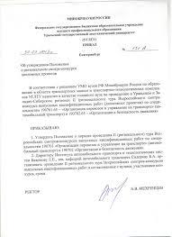 Отчет Уральского государственного лесотехнического университета об  2013