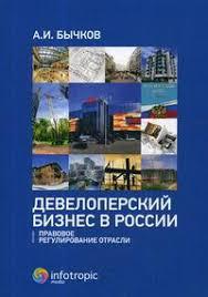 Девелоперский бизнес в России. Правовое регулирование ...