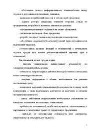 Отчёт по практике на примере ИП Карпов Отчёт по практике Отчёт по практике Отчёт по практике на примере ИП Карпов 6