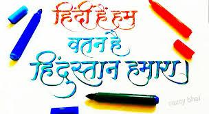 हिंदी है हम, वतन है हिंदुस्ता हमारा – raxcy world