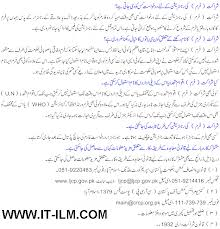 Collection of most popular forms in a given sphere. It Ilm Com News Entertainment Tips Health Tips Islamic History Horoscopes Business Partnership Agreement In Urdu
