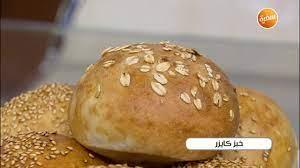 طريقة تحضير خبز كايزر
