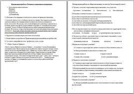 Контрольные и тестовые работы по обществознанию класс  Контрольные и тестовые работы по обществознанию 6 класс