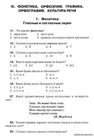 Контрольная работа по теме Фонетика класс скачать бесплатно Контрольная работа русский язык 5 класс по фонетике
