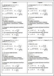 Контрольная работа по математике на тему Функции  Контрольная работа по математике на тему Функции