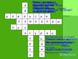 Презентация на тему Курсовая работа Бакуровой К Ф учителя  6 Само