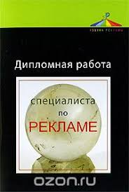 Дипломная работа специалиста по рекламе Ирина Пендикова Татьяна  Дипломная работа специалиста по рекламе