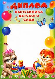 Грамота шаблон для детского сада распечатать izo school ru Можно ли после венчания носить платье
