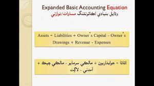 accounting expanded basic equation sindhi