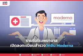 รายชื่อโรงพยาบาลเปิดลงทะเบียนสำรวจวัคซีน Moderna