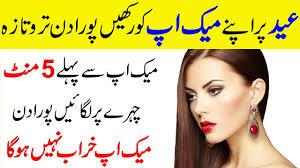 how to get long lasting your makeup on this eid eid makeup tutorial 2018 in hindi urdu