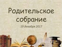 Родительское собрание Итоги контрольных работ по математике и  Родительское собрание