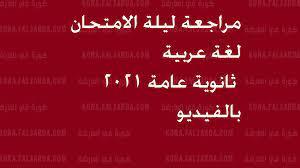 مراجعة ليلة الامتحان لغة عربية ثانوية عامة 2021 بالفيديو - كورة في العارضة