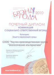 Награды и дипломы О компании Экологическая Альтернатива  Почетный диплом БРЭНД ГОДА 2010 в Беларуси