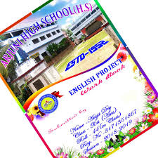 School Cover Page Design Project Front Page Design For English Psd Picture Density