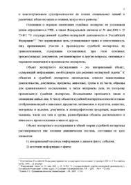 Судебные экспертизы назначаемые при расследовании убийств  Курсовая Судебные экспертизы назначаемые при расследовании убийств 6