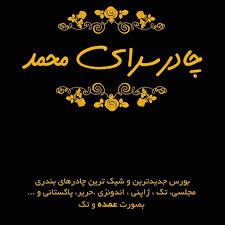 چادر مشکی، چادر رنگی، چادر نماز کودک، چادر ملی، چادر عربی