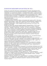 Великая Отечественная Война гг реферат по истории  Великая Отечественная Война советского народа 1941 1945 гг реферат по истории скачать бесплатно