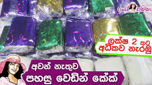 Wedding Cake Recipes In Sinhala Cake Galery Recipe
