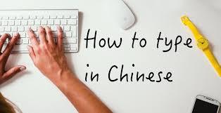how to type in chinese how to type in chinese youtube