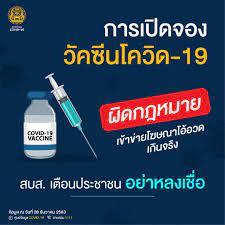 ข่าวปลอม การเปิดจองวัคซีนโรคโควิด-19