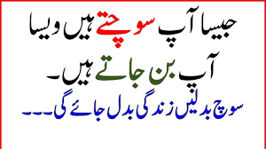 Jesa Ap Sochtey Hain Wesa Ap Ban Jate Hain Positive Thoughts And Thinking Quotes Urdu