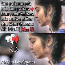 Miss U Images With Quotes In Tamil Movie Ttct