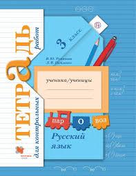 Русский язык тетрадь для контрольных работ класс рабочая тетрадь  Тетрадь для контрольных работ 3 кл Рабочая тетрадь