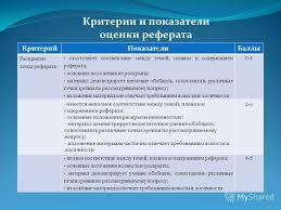 Презентация на тему Методические подходы к оценке  6 Критерии и показатели оценки
