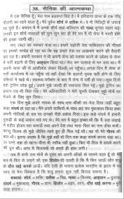 essay sample essay on my country in hindi population essay  life of a ier in essay in hindi life of a ier in essay in hindi