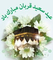 Image result for عیدقربان