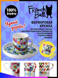 <b>Фарфоровая чашка 400 мл</b> / <b>фарфоровая кружка</b> Bindi с ярким ...