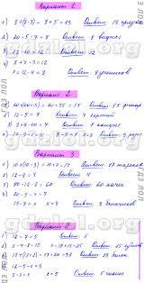 ГДЗ решебник по математике класс Волкова контрольные работы   контрольная работа за iii четверть №2