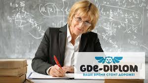 Как написать введение и заключение к дипломной работе gde diplom Научный руководитель дипломной работы