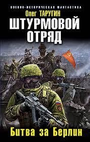 Олег <b>Таругин</b> - <b>Штурмовой отряд</b>. Битва за Берлин - читать ...