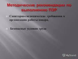Презентация на тему Профессия Повар кондитер Экспертная оценка  10 Санитарно гигиенические требования к организации работы повара Безопасные условия труда