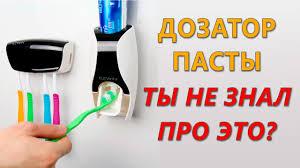 Дозатор для зубной пасты и <b>держатель зубных щеток</b>! Красиво и ...