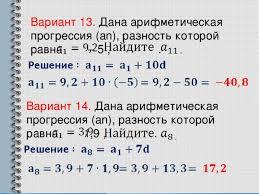 Арифметическая прогрессия ОГЭ математика презентации Дана арифметическая прогрессия а n разность которой равна 5