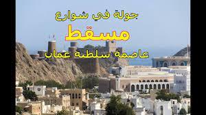 جولة في شوارع عاصمة سلطنة عمان - YouTube