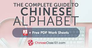 Mandarin Alphabet Chart Learn The Chinese Alphabet With The Free Ebook Chineseclass101