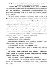 Курсовые работы по Менеджменту на заказ Отличник  Слайд №4 Пример выполнения Курсовой работы по Менеджменту