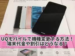Uq モバイル 機種 変更