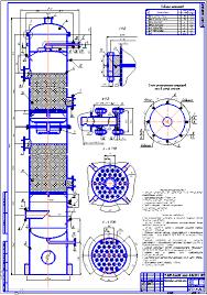 Поиск Клуб студентов Технарь  Абсорбер насадочный аммиак воздух Чертеж Машины и аппараты нефтехимических производств Курсовая работа