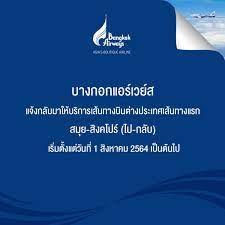 Bangkok Airways - Home