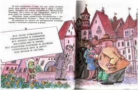 Правовой проект Я гражданин России  1 Права человека