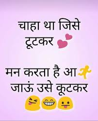 Quotes Funny In Hindi Best Quotes For Your Life